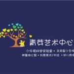 仙居县青芽文化艺术培训有限公司