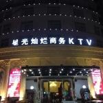 仙居县星光灿烂娱乐城